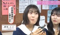【乃木坂46】清宮レイにCM来るわ!これ!