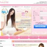 『FaceLine/フェイスライン/サクラ出会い系サイト評価』の画像