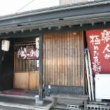 『JAL×はんつ遠藤コラボ企画【福井編2】1日め・ラーメン(麺屋 ぜん)』の画像