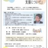 『【紹介】岡崎市内で「ひきこもり」についての講演会が2つありますのでご紹介』の画像
