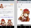 【画像】ドコモ「かわいいドコモメール公式キャラクター作ったから、ドコモメール使ってね!」