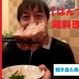 『【はんつTV】灯季(東京・舎人)で鶏料理を堪能』の画像