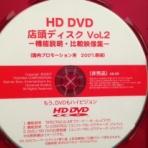 HD DVDでゴーゴー