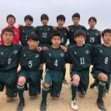 『【Jr.Y1年】埼玉県ユース(U-13)選手権クラブ予選』の画像
