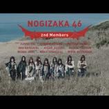 『【乃木坂46】これは秋元康、本気出してるな・・・2期生曲『アナスターシャ』の歌詞がこちら!!!』の画像