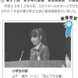 『【乃木坂46】小学生の頃から決定づけられていた山下美月の『文章力』・・・』の画像