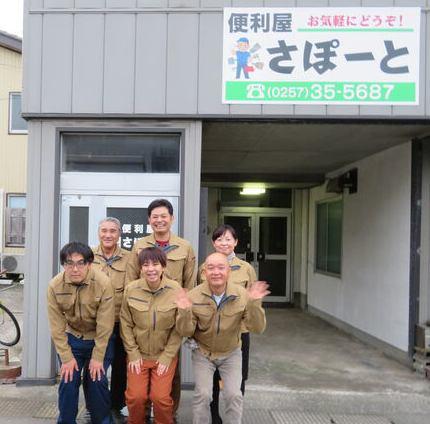 柏崎便利屋さぽーと スタッフブログ イメージ画像