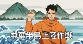 【炎炎ノ消防隊】第6話 感想 真実を求めて目指すは外の世界【弐ノ章】