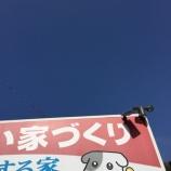 『晴れたる上棟日和』の画像