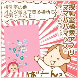 授乳 室 アプリ