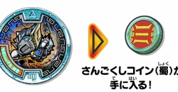 妖怪三国志 さんごくしコイン(蜀)で手に入る妖怪とアイテム一覧!