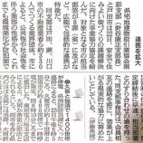 『(朝日新聞)県宅建支部と戸田市が協定 連携を確認』の画像