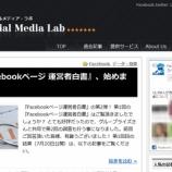 『<ブログ移転のお知らせ>GaiaXソーシャルメディア ラボ』の画像