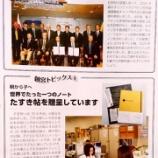 『富士宮市の広報に載っています。』の画像