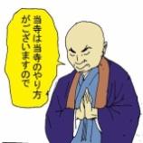 『【新着情報】お寺様とのトラブルを未然に防ごう!今年最初の事前相談会開催』の画像