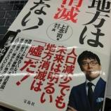 『日本が翻弄されつづける「人口論」を疑え (No.1033)』の画像
