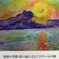 長尾周二水彩画展(高松市・珈笛画廊ほのほで開催)