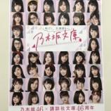 『【乃木坂46】もれなく可愛いw『乃木坂文庫』ポスターが完成!!!!』の画像
