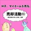 M子、マイホームを売る〜売却活動41 最も記憶に残った内見、結果〜