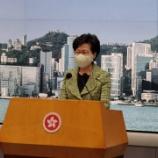 『【香港最新情報】「林鄭長官、施政報告は25日に発表」』の画像