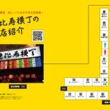 『恵比寿横丁プロデューサー 浜倉さんにもご登場いただいています!』の画像