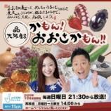 『J:COMチャンネル「かもん!おおさかもん‼︎」タイアップ決定!』の画像