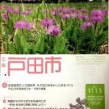 『広報戸田市4月1日号 2ページ目に私が一般質問で採り上げたAR動画があります』の画像
