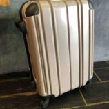 『すごく急ぎのスーツケース修理』の画像
