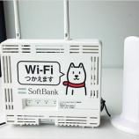 『【抜け道】Windows PCでSoftbank Wi-Fiスポットに無料接続する裏技』の画像