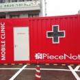 新型コロナ対策!移動可能な診療所!『宇都宮市夜間休日救急診療所』内に『モバイルクリニック』が運用開始。