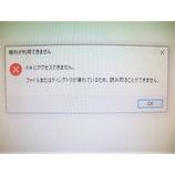 『環境お引越しツールを使ったら読みだせなくなったハードディスクのデータ救出作業』の画像