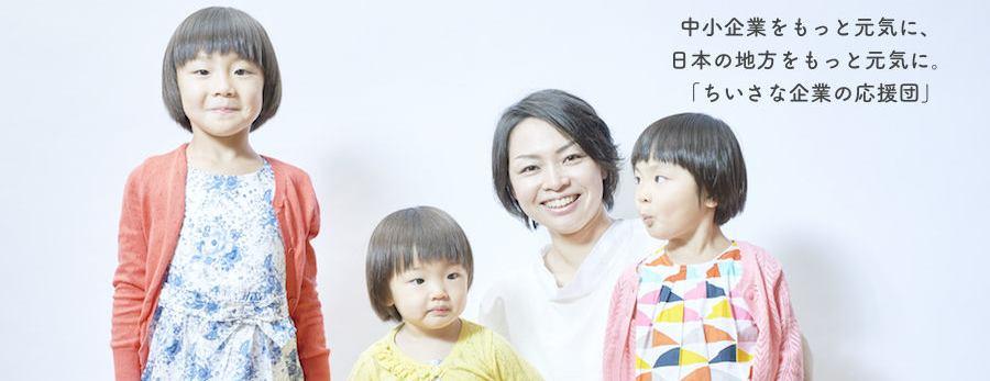 コンサルタント@子育て中 高嶋 舞   「ちいさな企業の応援DAYS」 イメージ画像