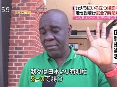 【 リオ五輪 】異例の試合当日現地入りのナイジェリアが自信満々!「日本とはいつ対戦しても勝てる。5―0で勝てる」 「コンディションに問題はない」