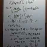 『2018年岐阜大学理系5番【数学Ⅲ】かなり手ごわい。平均値の定理、区分求積法、不等式の証明。』の画像