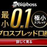 『Big Boss(ビッグボス)が、仮想通貨銘柄に関するスプレッドを縮小!』の画像