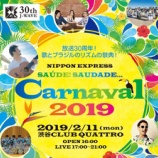 『大盛況御礼!【SAUDE! SAUDADE CARNAVAL 2019】』の画像