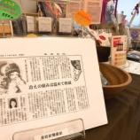 『「おうち酵素浴」はじめました☆』の画像