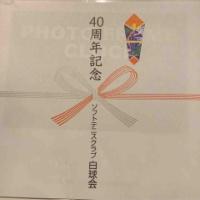 10/28白球会杯40周年記念大会