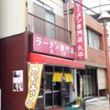 『ラーメン専門店 丸平@名古屋市南区柴田町』の画像