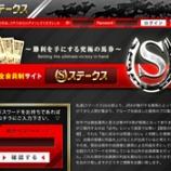 『【リアル口コミ評判】ステークス(STAKES)』の画像
