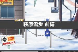 【グリマス】765プロ全国キャラバン編 萩原雪歩ショートストーリー