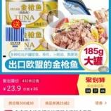 『中国でツナ缶を買ったら』の画像