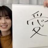 『【乃木坂46】大園桃子『愛!!!!!!』』の画像