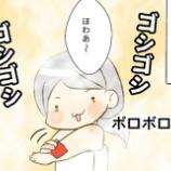 『【悲劇】やりすぎ母ちゃん~垢すり編』の画像