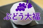私部の和菓子屋『つくし』のぶどう大福、季節限定で、まるっとぶどうが!【交野のお店一品紹介】