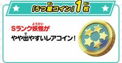 妖怪ウォッチ3で5つ星コインが手に入るQRコードとパスワード!【9月17日追加】