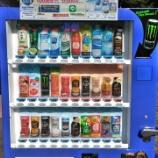 『自動販売機ビジネスに挑戦~売り上げから電気代、設置方法、マージンまでを公開~』の画像