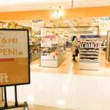 『【改装】メイワン6Fのロフトがリニューアル!店舗がメッチャ広くなるみたい。 - 2018/4/6(金)オープン』の画像