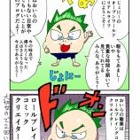 『ロールプレイングコミッククリエイター、じょにー見参』の画像