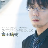 『コジマ録音の會田瑞樹ヴィブラフォンアルバム』の画像